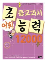 초등교과서 어휘능력 12000: C-2 단계