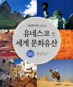 교과서에 나오는 유네스코 세계 문화유산: 아프리카 아메리카