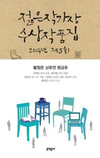 제5회 젊은작가상 수상작품집(2014)