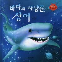바다의 사냥꾼, 상어
