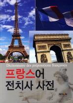 프랑스어 전치사 사전
