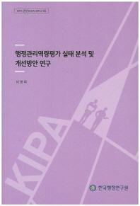 행정관리역량평가 실태 분석 및 개선방안 연구
