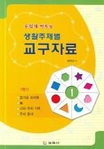 손쉽게 만드는 생활주제별 교구자료 1