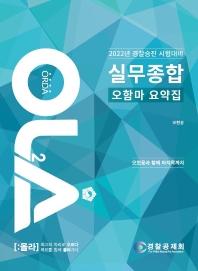 2022 OLA(올라) 실무종합 오함마 요약집