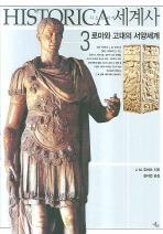 히스토리카세계사. 3 : 로마와 고대의 서양세계