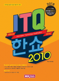 ITQ 한쇼2010(2018)