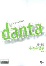 수능 유형편(수능 단타 danta)(2007)