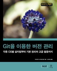 Git을 이용한 버전 관리