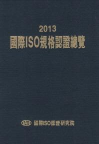국제ISO규격인증총람(2013)