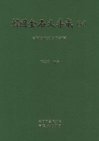 한국금석문집성. 34(고려18 비문18)