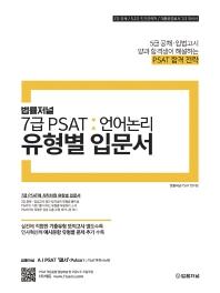 법률저널 7급 PSAT 언어논리 유형별 입문서