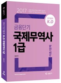 단기합격 K.O 금융단기 국제무역사 1급 이론/문제(2017)