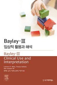 Bayley(베일리)-3 임상적 활용과 해석