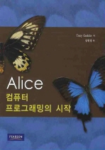 Alice 컴퓨터 프로그래밍의 시작
