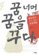 꿈너머 꿈을 꾸다: 정도전의 조선창업 프로젝트