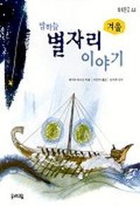밤하늘 별자리 이야기(겨울)