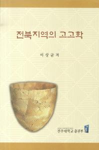 전북지역의 고고학
