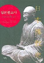 사상사로서의 접근 일본불교사