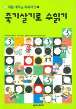 죽기살기로 수읽기 (처음 배우는 바둑책 3)