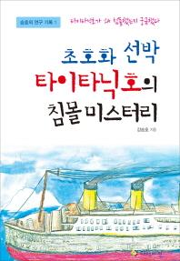초호화 선박 타이타닉호의 침몰 미스터리
