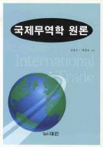 국제무역학 원론