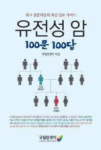 유전성 암 100문 100답