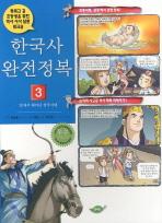 한국사 완전정복. 3: 알에서 태어난 삼국시대