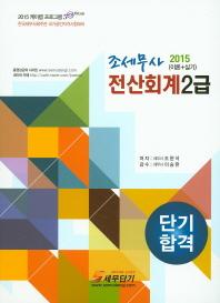 조세무사 전산회계 2급(이론+실기)(2015)
