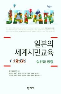 일본의 세계시민교육: 실천과 방향