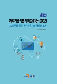 2040년을 향한 국가과학기술 혁신과 도전 과학기술기본계획(제4차)(2018~2022)