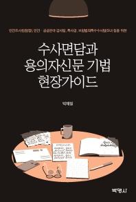 수사면담과 용의자신문 기법 현장가이드