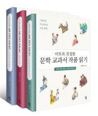 이토록 친절한 문학 교과서 작품 읽기 세트