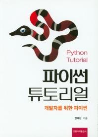 파이썬 튜토리얼 개발자를 위한 파이썬