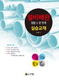 설비배관 접합 및 관 전개 실습교재(2020)