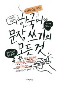 외국인을 위한 한국어 문장 쓰기의 모든 것