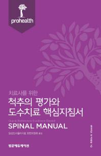 치료사를 위한 척추의 평가와 도수치료 핵심지침서