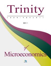 트리니티 미시경제학