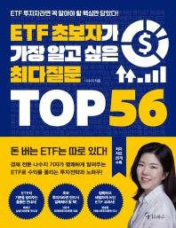 ETF 초보자가 가장 알고 싶은 최다질문 TOP 56