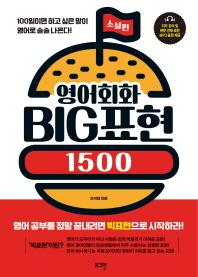 영어회화 Big 표현 1500: 소설 편