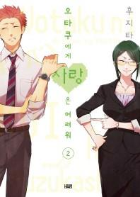 오타쿠에게 사랑은 어려워. 2