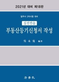 실전연습 부동산등기신청서 작성(2021)
