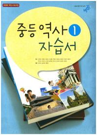중학 역사 1 자습서(2021)(09개정)