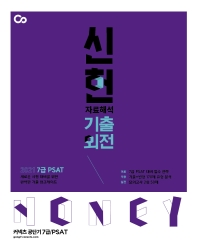 7급 PSAT 신헌 자료해석 기출외전(2021)