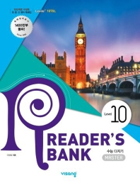 리더스뱅크 Reader's Bank Level. 10(2021)