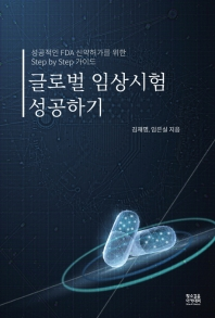 글로벌 임상시험 성공하기