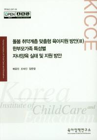 돌봄 취약계층 맞춤형 육아지원 방안. 3