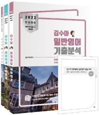 김수아 전공영어 일반영어 영미문학 기출분석+일반영어 기출지문 주제별 요약(2022)