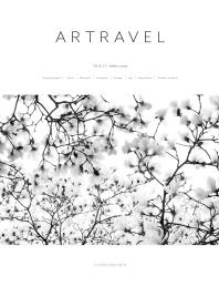 아트래블(Artravel)(2017년 Vol. 17)