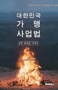 대한민국 가맹사업법 : 교양 법령집 시리즈