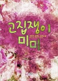 [세트] 고집쟁이 미미 (전2권/완결)